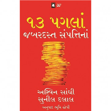 13 Pagala Jabardast Sampattina (Gujarati Edition of 13 Steps of Bloody Good Wealth)