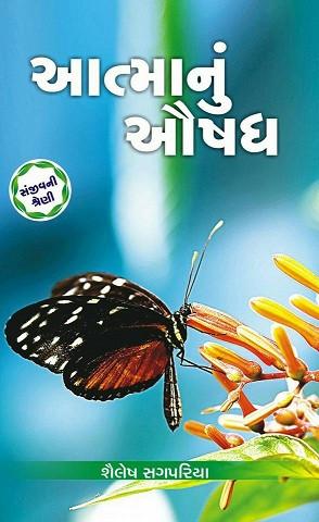 Aatmanu Aushadh - Sanjivani Shreni Gujarati book by Shailesh Sagpariya આત્માનું ઔષધ (સંજીવની શ્રેણીનું પુસ્તક) - શૈલેશ સગપરીયા