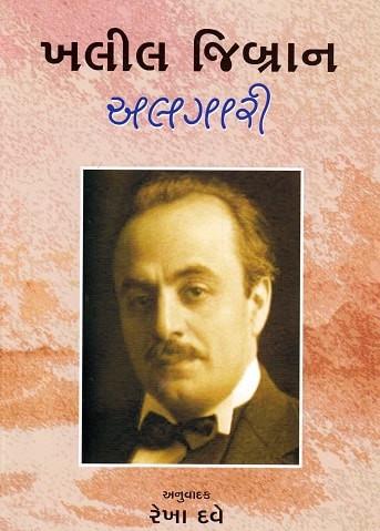 Alagari (Gujarati Translation of The Wanderer)