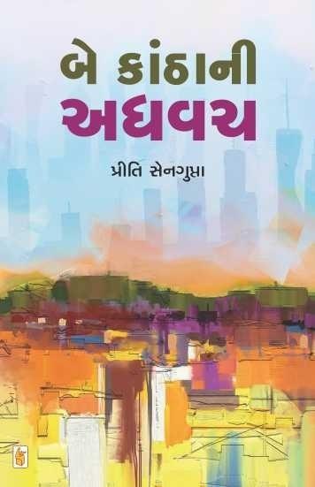 Be Kantha Ni Adhvach (book)