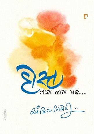 Dost Tara Naam Par (book) ankit trivedi