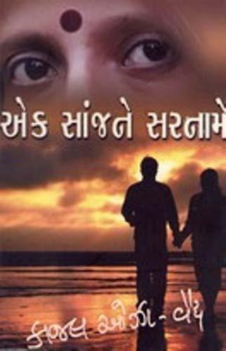Ek Sanjh Ne Sarname Gujarati Book by Kajal Oza Vaidya