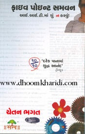 Five Point Someone (Gujarati) Gujarati Book by Chetan Bhagat