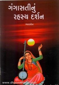 Gangasatinu Rahasya Darshan Gujarati Book Written By Bhandev