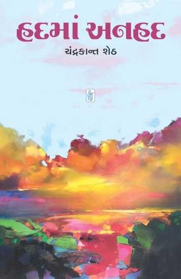 Had Ma Anhad (book)