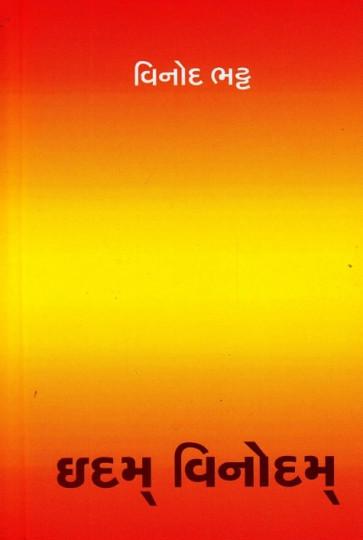 Idam Vinodam (book)