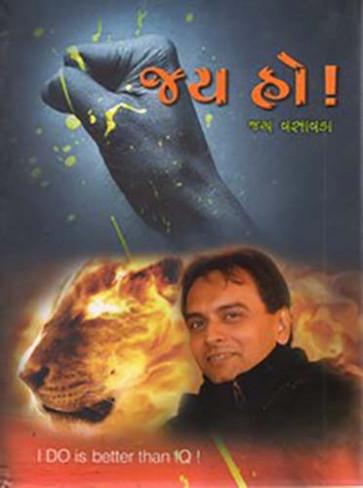 Jay Ho - Jay Vasavada Gujarati Book by Jay Vasavada