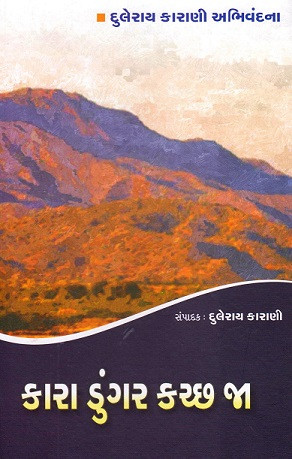 Kara Dungar Kachch Ja (Gujarati Translation of The Black Hills Kutch) (book)