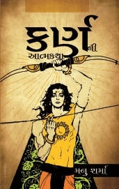 Karnani Atmakatha (Gujarati) By Manu Sharma