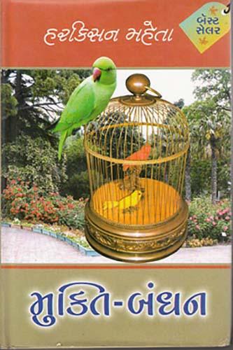 Mukti Bandhan Vol 1, And 2 Gujarati Book by Harkishan Mehta