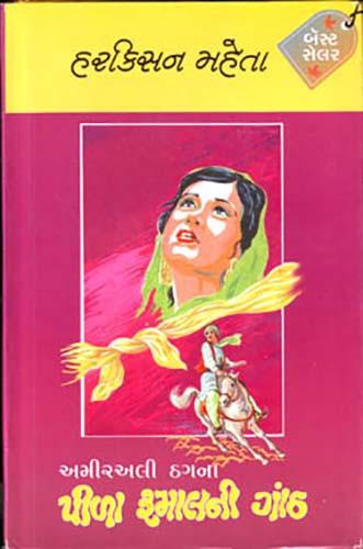Pila Rumal Ni Ganth Vol 1, 2 And 3 Gujarati Book by Harkishan Mehta