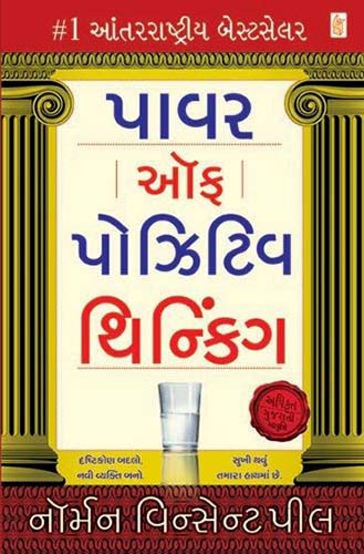 Power Of Positive Thinking (Guj) Gujarati Book by Norman Vincent Peale