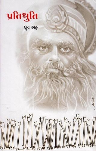 Pratishruti-dhruv-bhatt-gujarati-book-novel