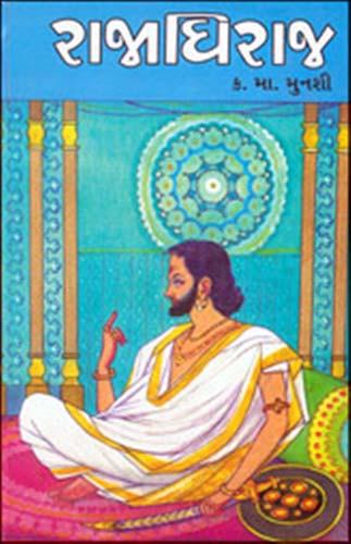 Rajadhiraj Gujarati Book by K  M  Munshi