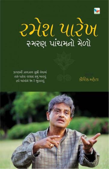 Ramesh Parekh - Smaran Pancham No Melo Gujarati Book Written By Kaushik Mehta