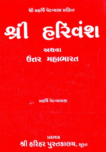 Shri Harivansh Athava Uttar Mahabharat Gujarati Book Written By Ved Vyas