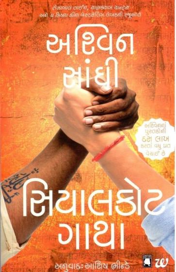 Sialkot Gatha - The Sialkot saga Gujarati