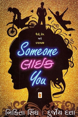 Someone Like You (Gujarati Edition)