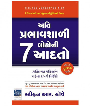 The 7 Habits of Highly Effective People (GUJARATI EDITION) (book)
