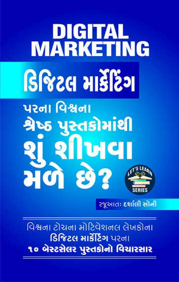 Digital Marketing Parna Vishvna Shreshtha Pustakomathi Shu Shikhava Male Chhe?