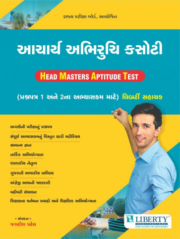 Liberty HMAT exam guide, latest 2017 edition