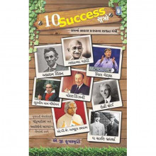 10 Success Sutro Gujarati Book by A G Krushnamurthy