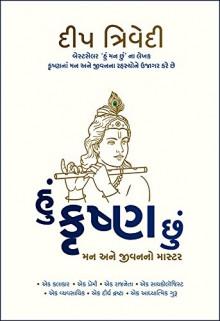 Hu Krushna Chhu - Man Ane Jivanno Master