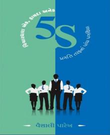 5S - Gujarati Book by Vaishali Parekh