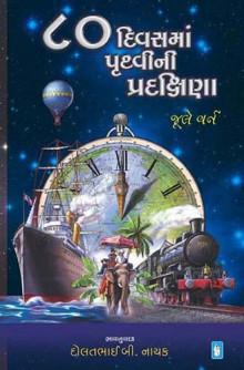 80 Divas Ma Pruthvi Ni Pradakshina Gujarati Book by Jule Verne