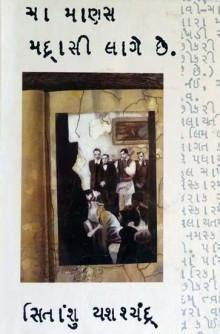Aa Manas Madrasi Lage Chhe Gujarati Book Written By Sitanshu Yashaschandra