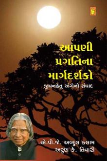 Aapni Pragati Na Margdarshako Gujarati Book by A P J Abdul Kalam