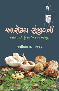 Aarogya Sanjivni Gujarati Book