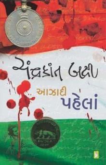 Aazadi Pahela Gujarati Book by Chandrakant Baxi