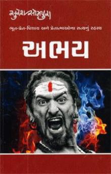 Abhay (Bhoot Pret Pisach ane Pretatmaona Satyanu Rahasya)