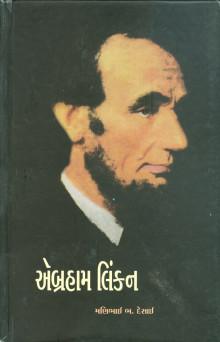 Abraham Lincoln Gujarati Book Written By Manibhai Desai