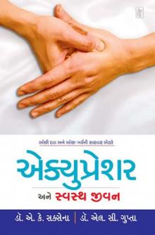 Accupressure Ane Swasthya Jivan Gujarati Book by A K Saxena (dr )
