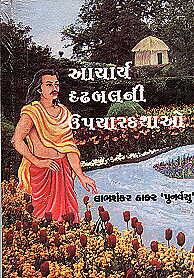 Aacharya Dradhabal ni Upachar kathao Gujarati Book Written By Labhshankar Thakar