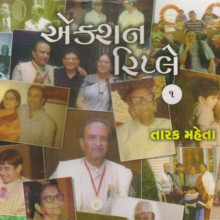 Action Replay Part 1,2 Gujarati Book