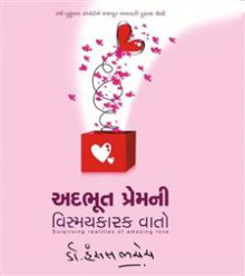 Adbhut Premni Vismaykarak Vato Gujarati Book by Dr Hansal Bhachech