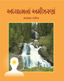Adhyatmana Amijaharnan Gujarati Book Written By Bhaskar Parekh