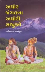 Aghor Junglena Aghori Sadhuo Gujarati Book Written By Kanaiyalal Ramanuj