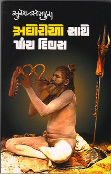 Aghorio Sathe Paanch Divas Gujarati Book Written By Suresh Sompura