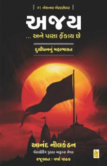 Ajay - Duryodhannu Mahabharat - by Anand Neelakantan Translated by Varsha Pathak અજય - દુર્યોધનનું મહાભારત
