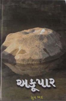 Akupar Gujarati Book by Dhruv Bhatt