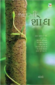 Antar Ni Shodh Gujarati Book by Osho
