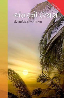 Antar No Ujas Gujarati Book by I K Vijaliwala