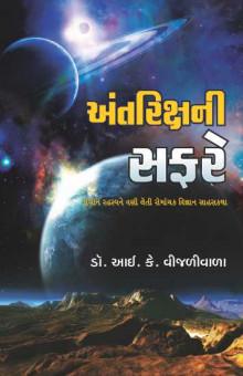 Antriksh Ni Safare Gujarati Book Written By I K Vijaliwala