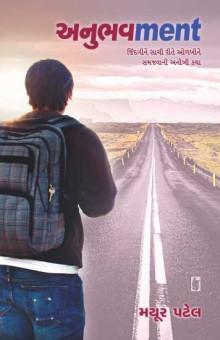 Anubhavment (book)