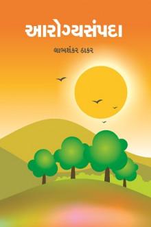 Aarogya Sampada Gujarati Book Written By Labhshankar Thakar