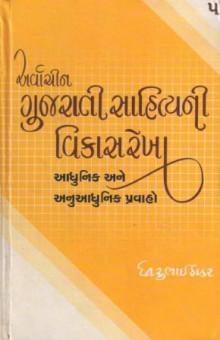 Arvachin gujarati Sahitya ni Vikas Rekha (Adhunik ane Anuadhunik pravaho) Bhag - 5 Buy Online